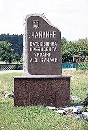 Знак на въезде в село.