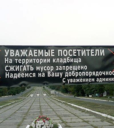 Такой плакат установили у входа на кладбище...