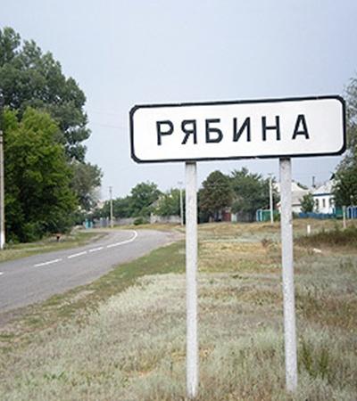 В этих краях русские и украинские села переплетаются, как пальцы сомкнутых рук.