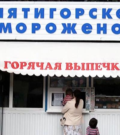 Город Пятигорск. Здесь настолько жарко, что бизнес мороженщиков тает на глазах. Приходится осваивать новые формы. (Сюжет Р. Пановой из Липецка.)
