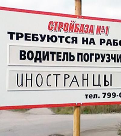 Профессия иностранца в России - одна из самых востребованных! (Наблюдение В. Подкорытова, Челябинск.)
