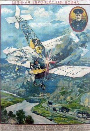 О геройском подвиге знаменитого летчика и его гибели писали все газеты (1914 год).