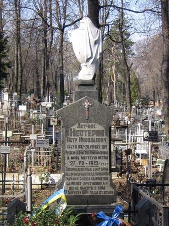 Летчика перезахоронили на Лукьяновском кладбище.