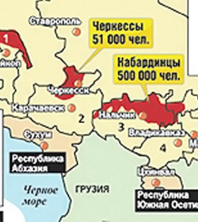 Места сегодняшнего проживания черкесов и родственных им народов.