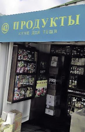 Город Хабаровск, один из киосков на здешнем оптово-розничном рынке. Прокисший сок, овощи с повышенным содержанием нитратов, сладости с лошадиной дозой сахара - выбор продуктов богатейший. (Прислал Евгений Аланджий.)