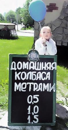 Много ли еды нужно ребенку на отдыхе? Как выяснила наша читательница Маргарита Кожевникова, всего-то метр-полтора колбасы в сутки.