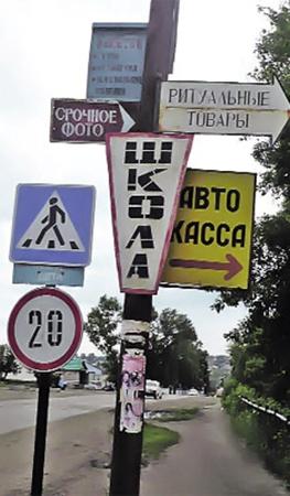 Знак «От школьной доски до гробовой - два шага» установлен в селе Целинное Алтайского края, информирует о бренности земного существования.
