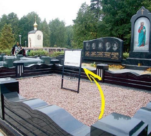 Пока что на месте, купленном Жириновским, стоит только табличка с номером договора, что свидетельстве о том, что место уже занято.