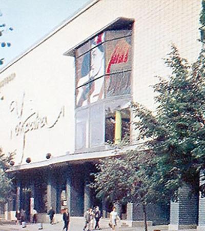 Кинотеатр «Украина» в середине 60-х был местом неформального общения творческой молодежи, в том числе имеющей проукраинские взгляды.