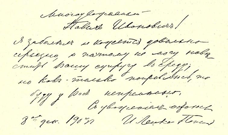 Последнее письмо уже заболевшего доктора, написанное за несколько дней до смерти.