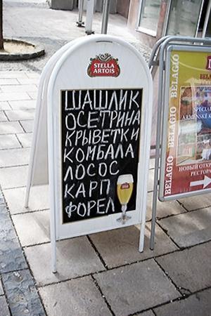 Меню ресторана кавказской кухни звучит с акцентом. (Фото Сергея Захарова.)