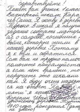 Поиски солдата в Украине начались с письма мальчика из российской глубинки.