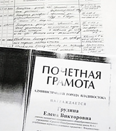 Почетная грамота и благодарности в трудовой фигурировали на суде как доказательство высокого профессионального мастерства Елены Викторовны Грудиной.