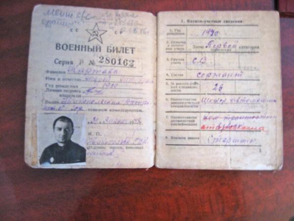 В военном билете ветерана исписаны все странички.