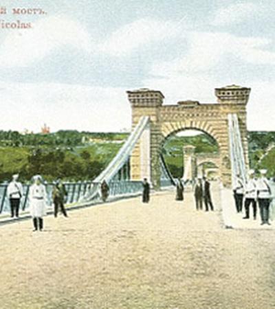 Предшественник именинника - Николаевский цепной мост - был открыт в 1853 году.