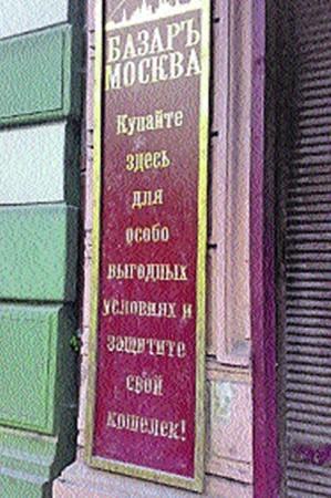 Заведение «БАЗАРЪ МОСКВА» предлагает москвичам и гостям столицы «купать» все необходимое.