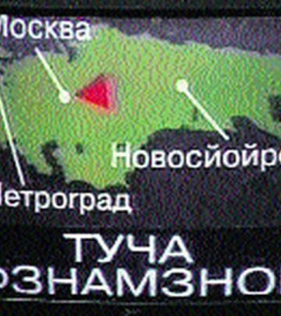 Фрагмент из фильма «День независимости», может, и не так показателен. Но в нем фигурирует Новосибирск - по версии Голливуда, Новосйойрск. А про расположение Москвы - почти посередине между Новосйойрском и Петроградом - вообще говорить не стоит. Когда столице угрожает страшная «ТУЧА ФЗНАМЗНОН», эти два города, видимо, еще могут спать спокойно.