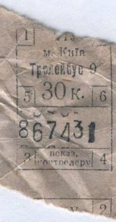 Надпись на билете 30-х годов напоминала: покажи контролеру!