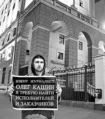 Журналисты провели пикет у ГУВД Москвы.
