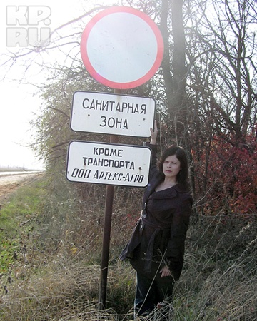 Проехать на агроферму тоже не получилось: в нескольких километрах машины разворачивает вот такой знак. Фото: Ульяна СКОЙБЕДА.