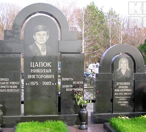 Николая Цапка прозвали