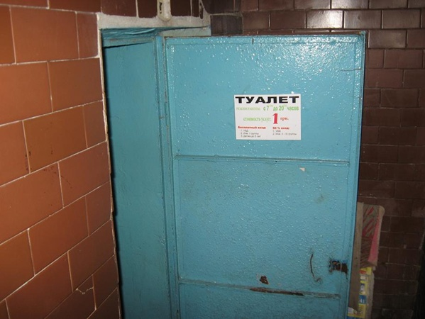 Туалет в парке Тренева. Инвалидам скидки