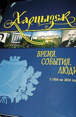 Министр написал книгу о родном городе.