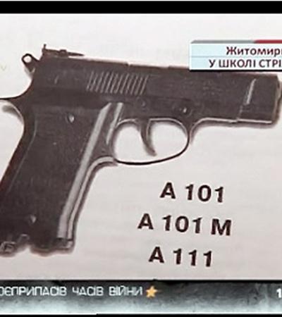Из этого пистолета выстрелил старшеклассник.