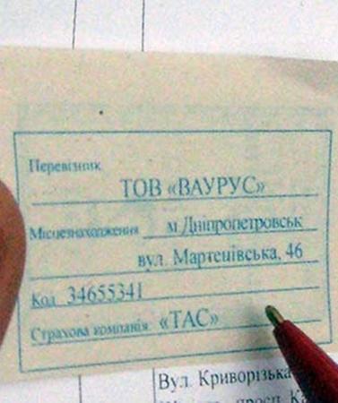 На билетах теперь должна быть информация о фирме-перевозчике и страховой компании. Фото автора.