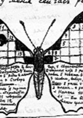 В одном из писем Набоков нарисовал бабочку-кроссворд, чтобы развлечь любимую.