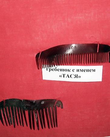 Гребешок с надписью «Тася», найденный в массовом захоронении.