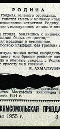 «КП» благодарит за помощь главного библиотекаря отдела газет Российской государственной библиотеки Владимира Рычкова.