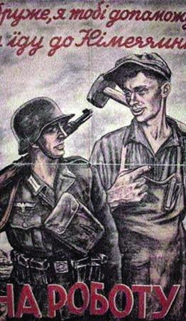 Такие плакаты фашистские захватчики развешивали в оккупированных украинских городах.