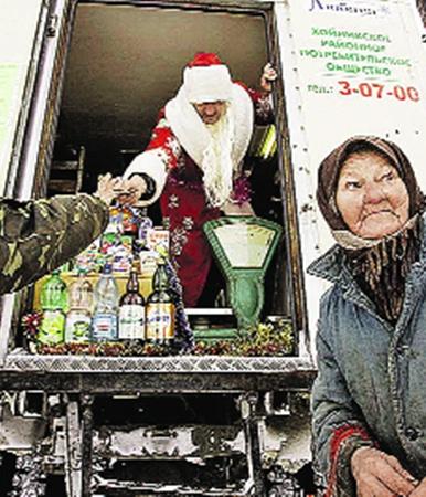 «Жадный, алчный Дед Мороз! Нам халявы не принес...»