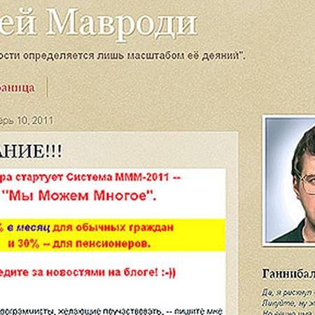 Сайт Сергея Мавроди.