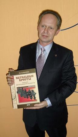 Виктор Векленко со своей книгой