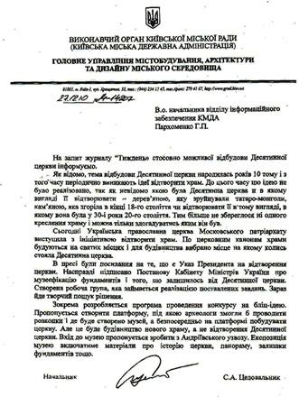 Официальный ответ. Фото с сайта tyzhden.ua.