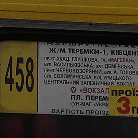 Пока 3гривны требуют упассажиров «длинных» маршрутов. Фото Артема ПАСТУХА.