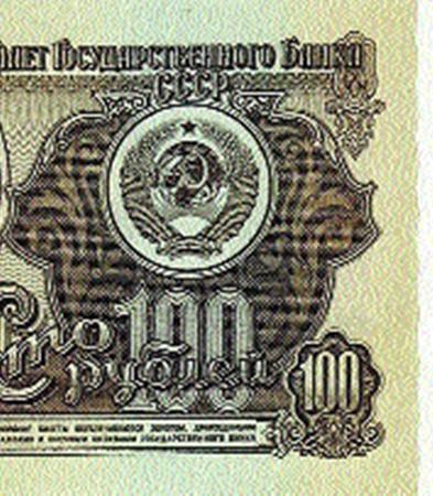 30 лет хрущевская сторублевка образца 1961 года служила делу социализма.