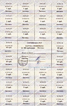 В Украине денежная суматоха началась с отрезных купонов в 1991 году.