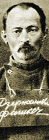 Феликс Дзержинский.