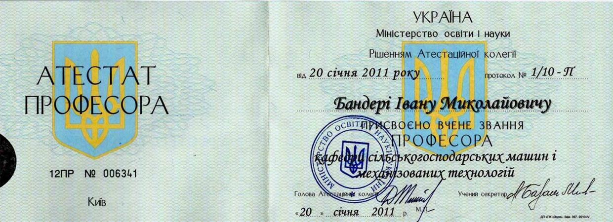 Бандере дали научную степень. Фото с сайта www.imk.ua
