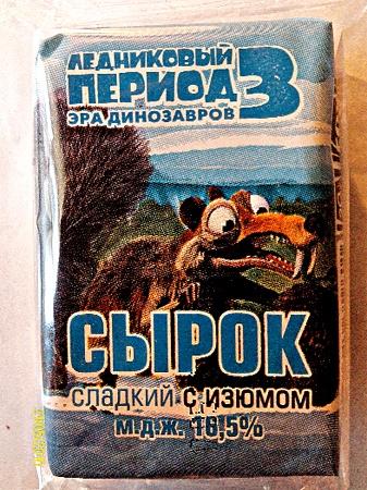 «Как мог сохраниться до наших времен сырок эпохи динозавров?» - задается вопросом москвич К. Берендеев. Элементарно: вечная мерзлота - отличный консервант.