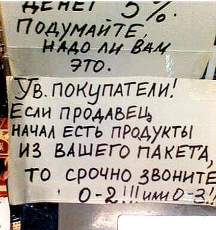 В Краснодаре отмечены случаи странного психоза среди работников торговли. (Факт зафиксировал наш читатель К. Белоног.)