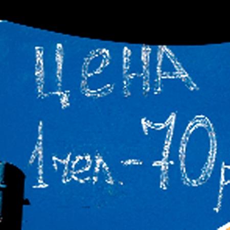 В московском парке «Останкино» точно знают цену одной человеческой жизни: 70 рублей ей красная цена! Те, кто рискует кататься на этих аттракционах, дороже и не стоят... (Прислала Е. Щуплова, г. Люберцы.)