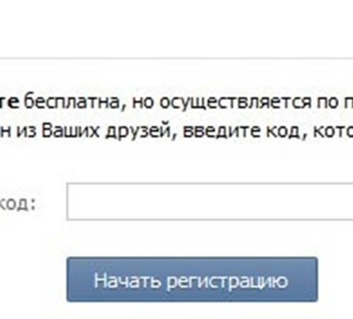 Для регистации на сайте гость нужно ввести код, присланный