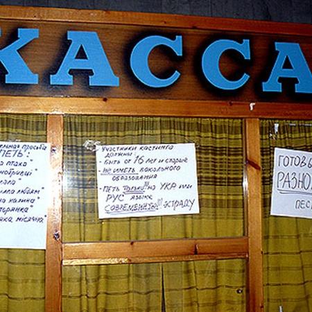 Жюри убедительно просили участников петь только на украинском или русском языках. При этом не исполнять песни: