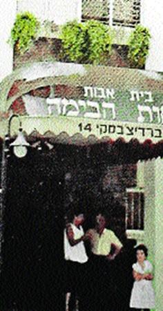 Дом престарелых, где сейчас живет Михаил Козаков, расположен на узенькой улочке Тель-Авива, сплошь заставленной машинами, и гулять там совершенно негде.
