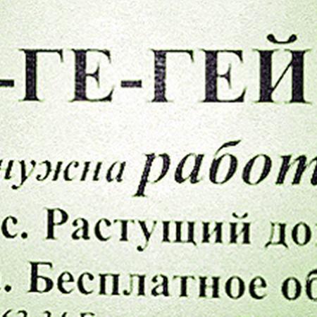 В городе Астрахани представителей сексуальных меньшинств вовсе не считают «противными». Даже предлагают работу и сулят карьерный рост. (Объявление прислала Ю. Салакина.)