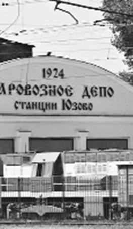 Музей истории и развития Донецкой железной дороги.